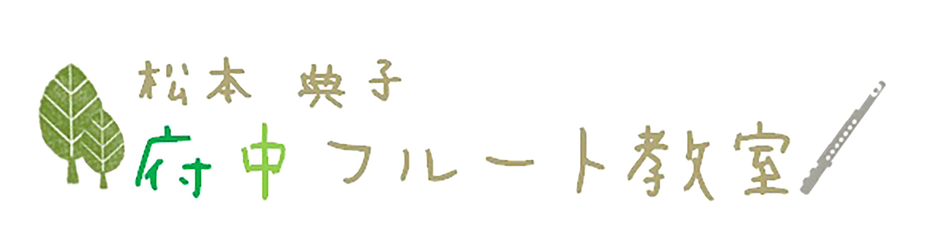 松本典子 府中フルート教室